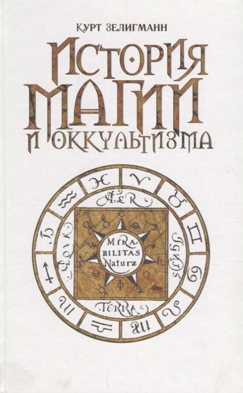 История магии и оккультизма