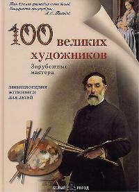 Жукова Л. (сост.) 100 великих художников Зарубеж. мастера самин д к 100 великих художников 12