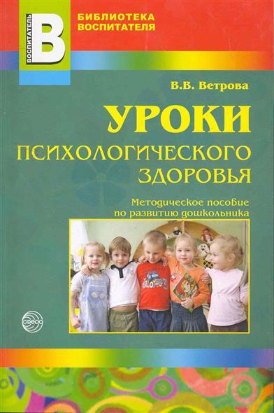 Уроки психологического здоровья Метод. пособие по развитию дошкольника