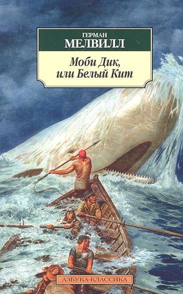 Мелвилл Г. Моби Дик, или Белый Кит. Роман
