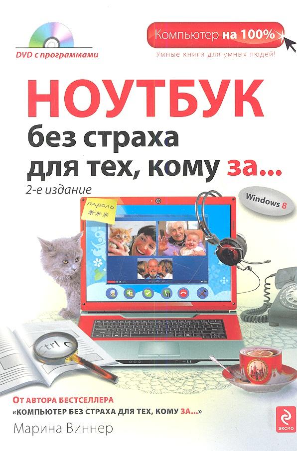 Виннер М. Ноутбук без страха для тех, кому за… (+DVD). 2-е издание виннер м ноутбук с нуля для любого возраста