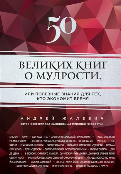 Жалевич А. 50 великих книг о мудрости, или Полезные знания для тех, кто экономит время жалевич а 50 великих книг о мудрости или полезные знания для тех кто экономит время