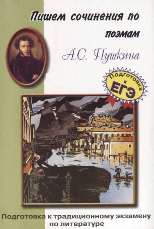 Пишем сочинения по поэмам А.С. Пушкина