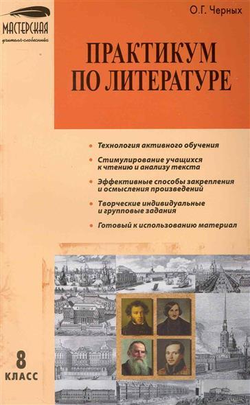 МУС 8 кл Практикум по литературе