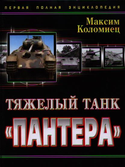 """Тяжелый танк """"Пантера"""". Первая полная энциклопедия"""