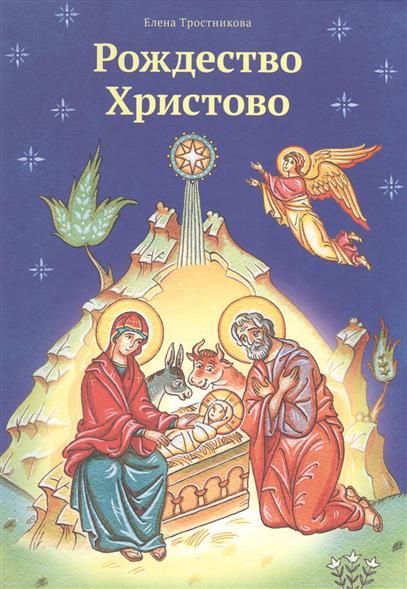 Тростникова Е. Рождество Христово тростникова е воскресение христово