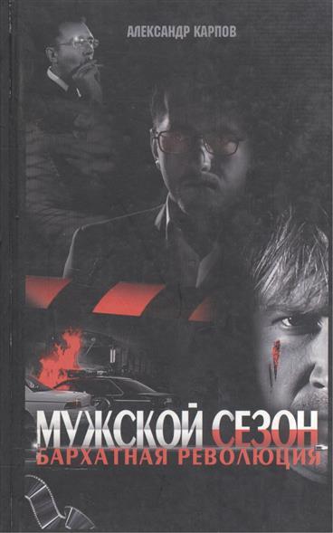 Карпов А.: Мужской сезон Бархатная революция
