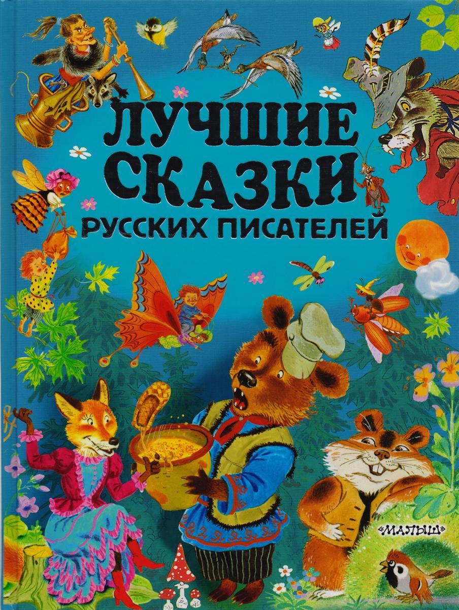 Пушкин А., Бианки В., Паустовский К. и др. Лучшие сказки русских писателей