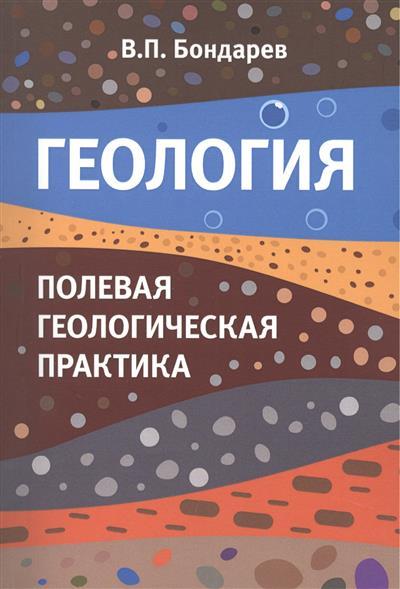 Бондарев В. Геология. Полевая геологическая практика. Учебное пособие цены онлайн