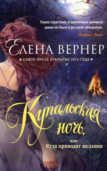 Вернер Е. Купальская ночь, или Куда приводят желания ISBN: 9785699756742 вернер е купальская ночь или куда приводят желания роман