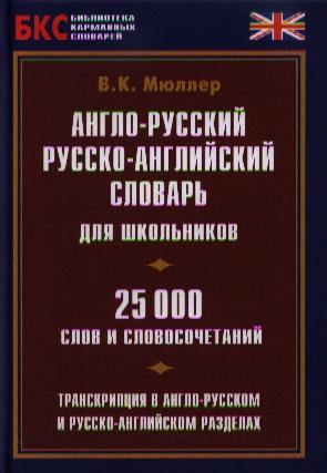 Русско-английский словарь для школьника