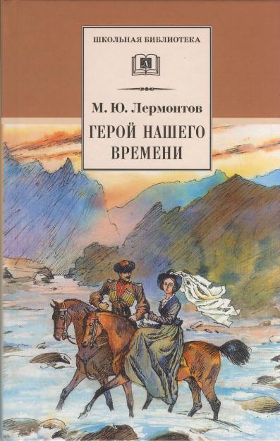 Лермонтов М. Герой нашего времени ISBN: 9785080039164 лермонтов м герой нашего времени поэмы стихотворения