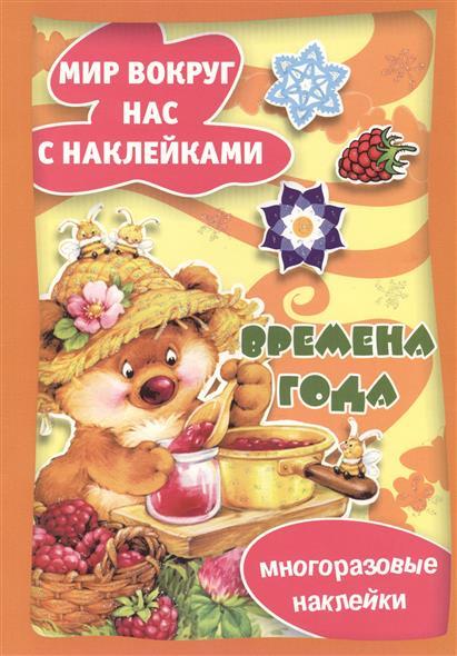 Савушкин С. (ред.) Времена года. Мир вокруг нас с наклейками времена года книжка с наклейками