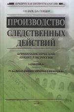Производство следств. действий Криминалист. анализ УПК России