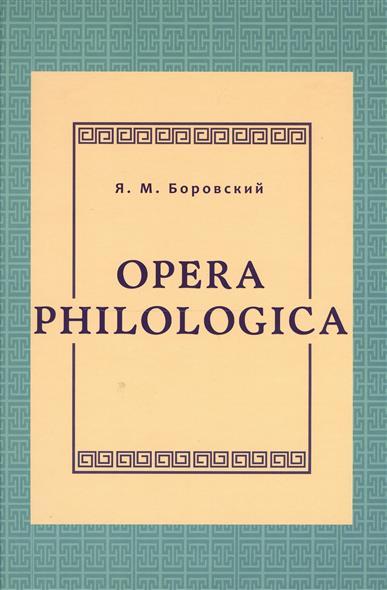Боровский Я.: Opera philologica