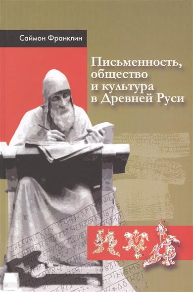 Письменность, общество и культура в Древней Руси (около 950-1300 гг.)