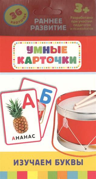 Беляева Т. (ред.) Изучаем буквы. Развивающие карточки. 36 карточек