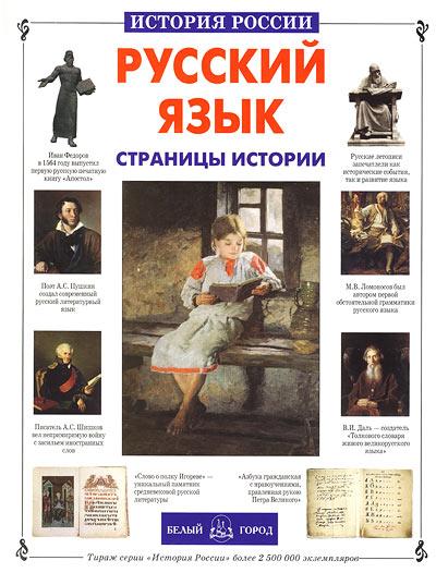 Русский язык Страницы истории