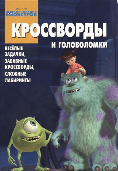 Сборник кроссвордов и головоломок КиГ № 1319 (