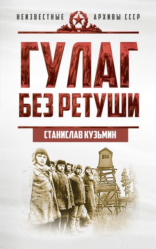 Кузьмин С. Гулаг без ретуши