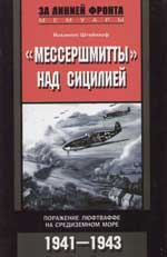 Штейнхоф Й. Мессершмитты над Сицилией. Поражение люфтваффе на Средиземном море 1941-1943 гг.