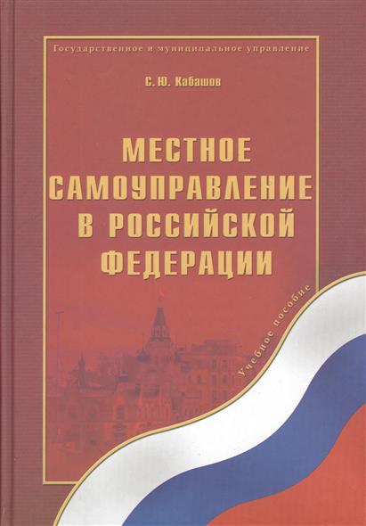 Местное самоуправление в Российской Федерации. Учебное пособие. 2-е издание