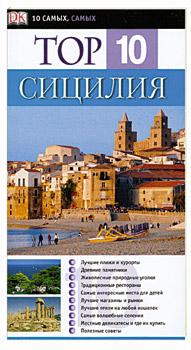 Триджиани Э. Тор 10 Сицилия