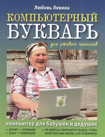 Левина Л. Компьютерный букварь для ржавых чайников ISBN: 9785170804634
