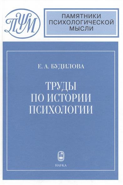 Будилова Е. Труды по истории психологии