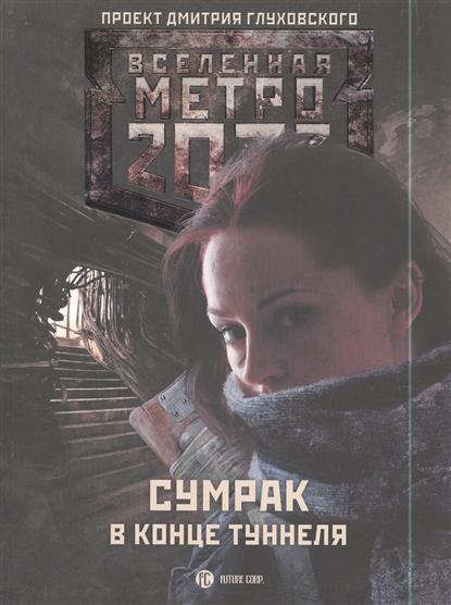 Бакулин В. (сост.) Метро 2033: Сумрак в конце туннеля издательство аст метро 2033 сумрак в конце туннеля