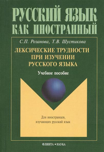 Лексические трудности при изучении русского языка. Учебное пособие