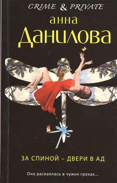 Данилова А.: За спиной - двери в ад