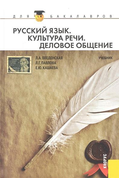 Русский язык. Культура речи. Деловое общение. Учебник