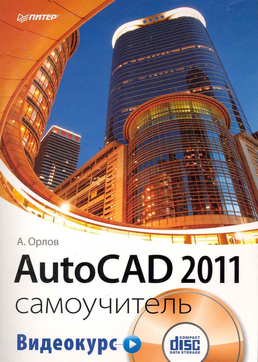 Орлов А. AutoCAD 2011 Самоучитель ISBN: 9785498079035 орлов а autocad 2015 cd с видеокурсом