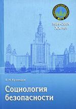 Социология безопасности Учебн. пос.