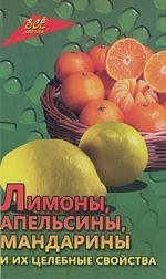 Самсонова Л. Лимоны апельсины мандарины и их целебные свойства акватерапия целебные свойства воды