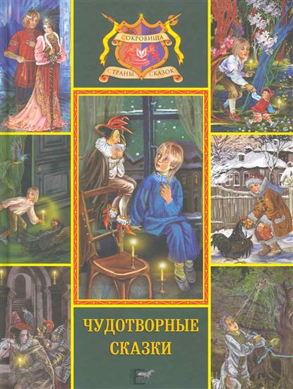 Погорельский А., Бажов П., Толстой А. Чудотворные сказки толстой а сорочьи сказки