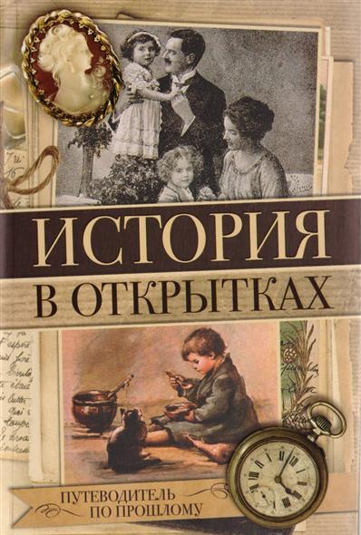 Вдовина Н. (сост.) История в открытках