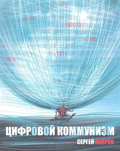 Хапров С.: Цифровой коммунизм