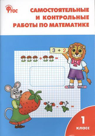 Самостоятельные и контрольные работы по математике. 1класс