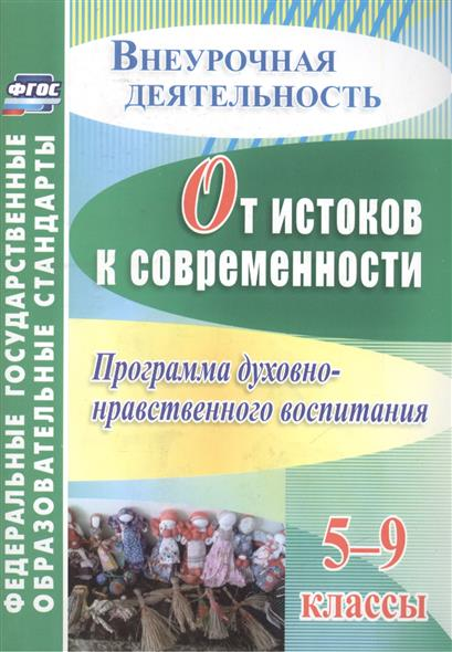От истоков к современности. 5-9 классы. Программа духовно-нравственного воспитания