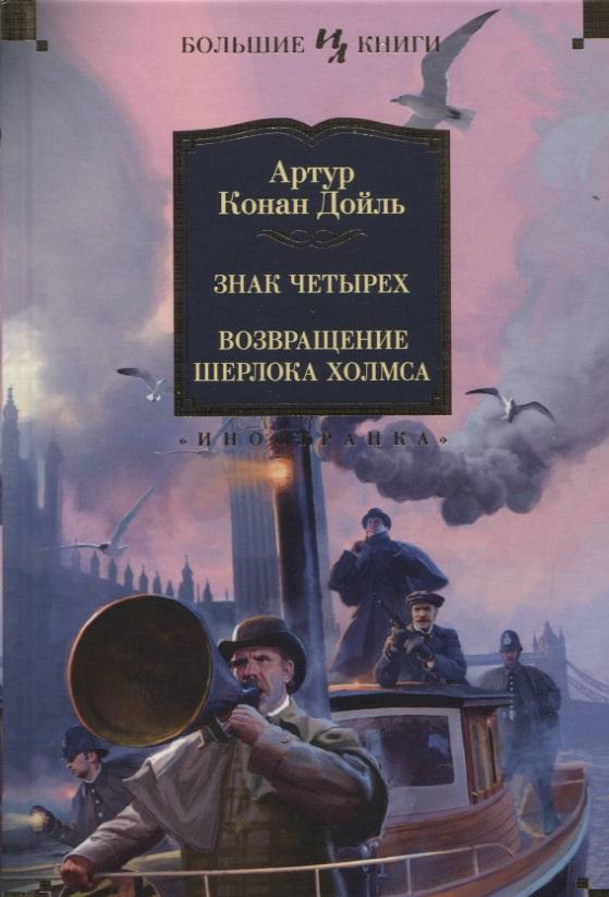 Дойл А. Знак четырех. Возвращение Шерлока Холмса дойл а возвращение шерлока холмса