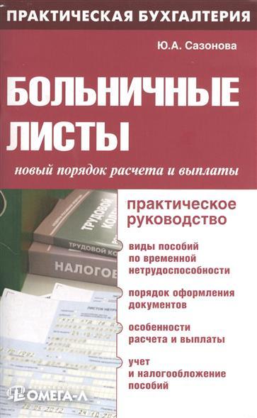 Сазонова Ю. Больничные листы: новый порядок расчета и выплаты. Практическое руководство
