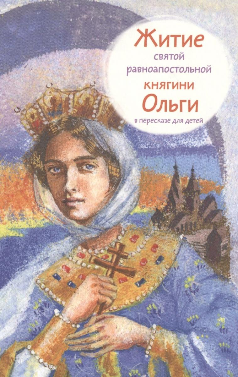 Клапчук Т. Житие святой равноапостольной княгини Ольги в пересказе для детей цена