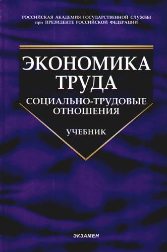 категорию экономика труда и социально-трудовые отношения учебник правило