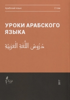 Уроки арабского языка. В 4 томах. Том 2