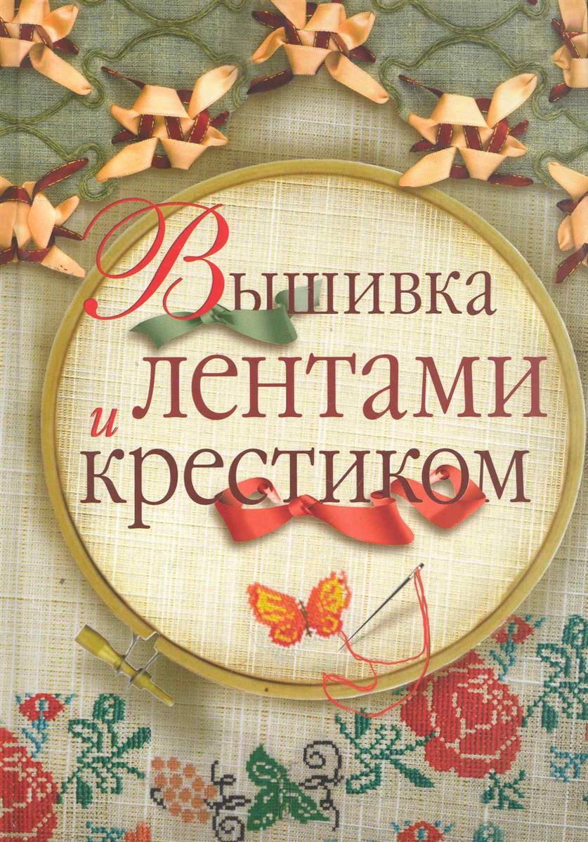 Сладкова О. Вышивка лентами и крестиком