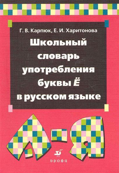 Школьный словарь употребления буквы ё в русском языке