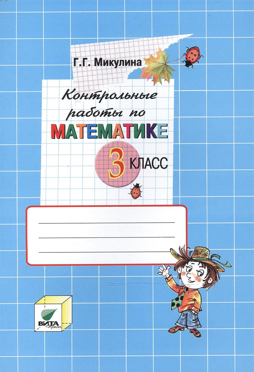 Математика 3 класс горбов микулина