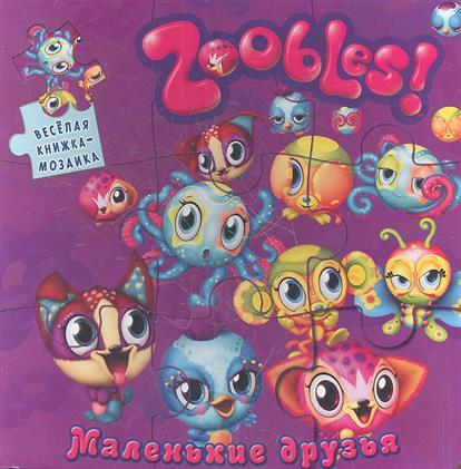 Zoobles! Маленькие друзья